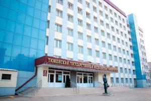 Tyumen State Medical Academy