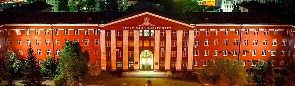 Altai State Agrarian University