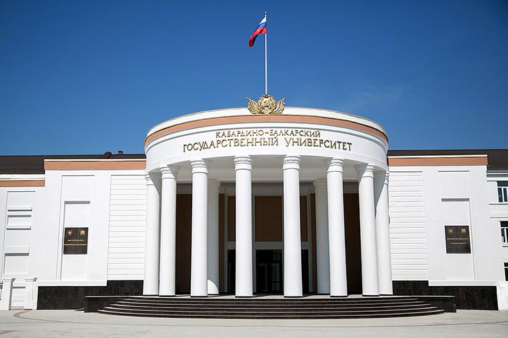Kabardino-Balkarian State University Named After H.M. Berbekov