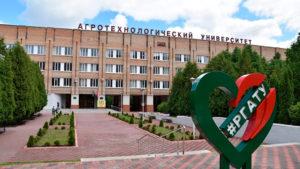 Ryazan State Agro Technological University